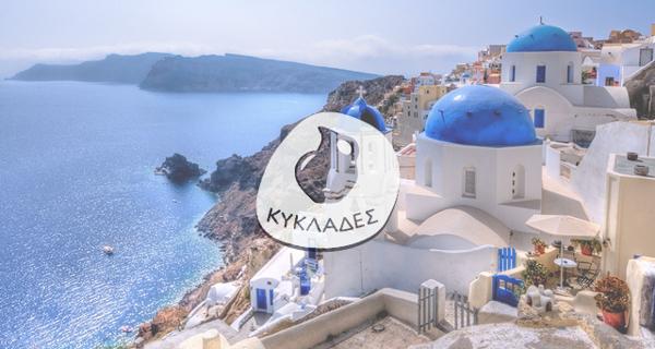 Cyclades Logo