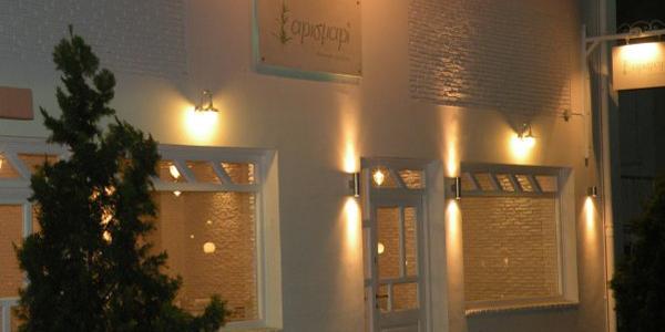 Arismari - Restaurant facade.