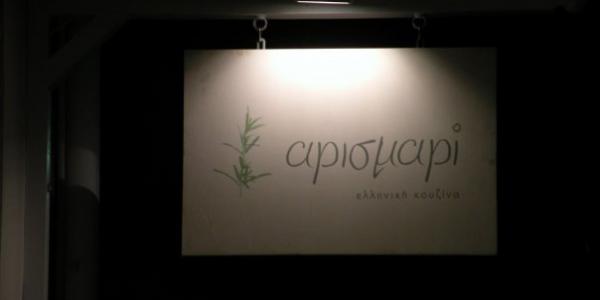 Arismari - Lit up restaurant sign.